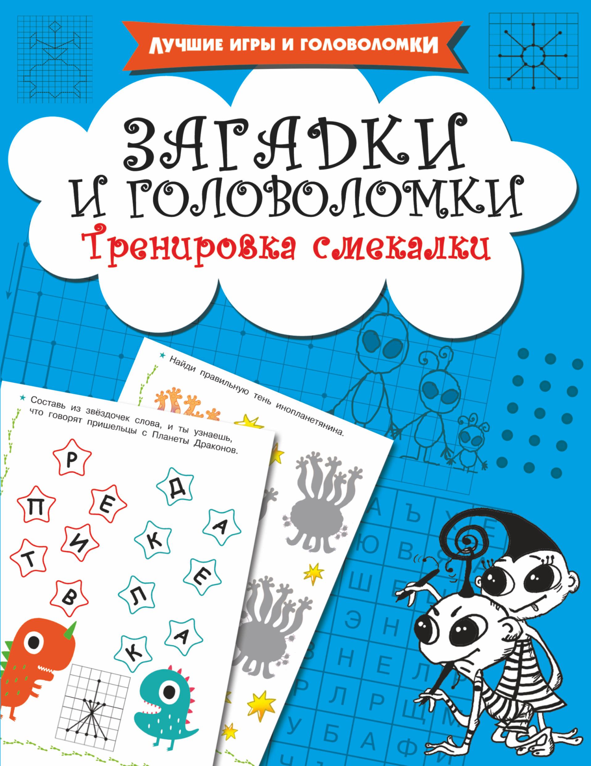 Дмитриева В.Г. Загадки и головоломки. Тренировка смекалки я изобретатель 60 творческих заданий чтобы научиться нестандартно мыслить