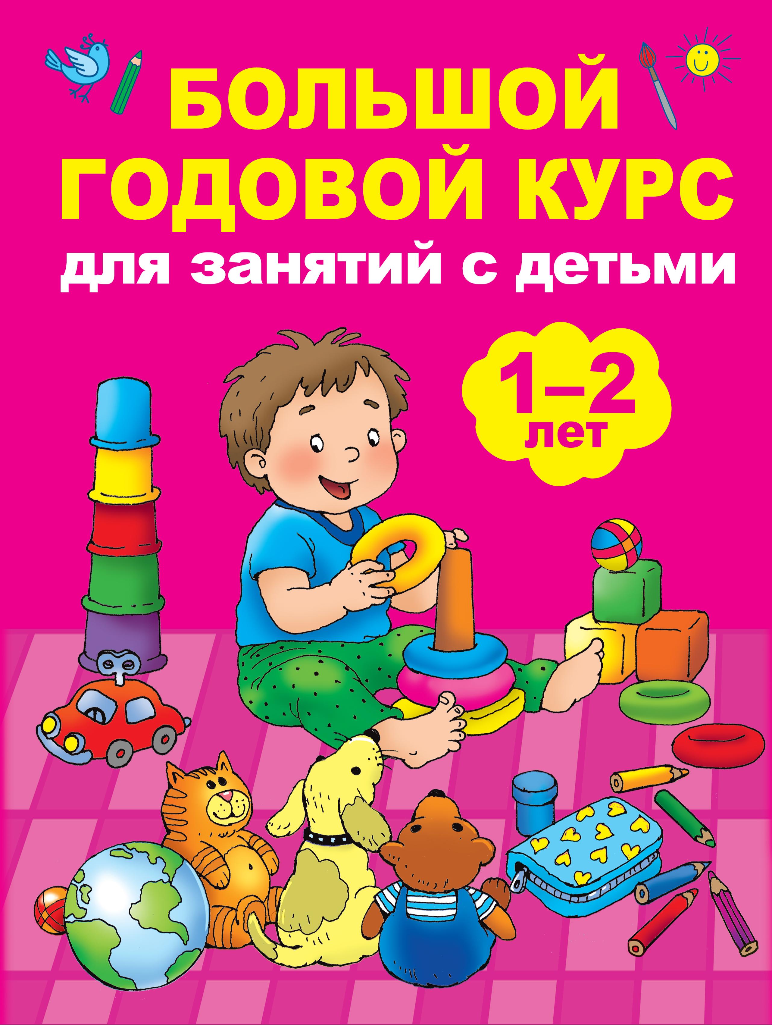 Малынкина М.В. Большой годовой курс для занятий с детьми 1-2 лет малышкина м большой годовой курс для занятий с детьми 2 3 лет