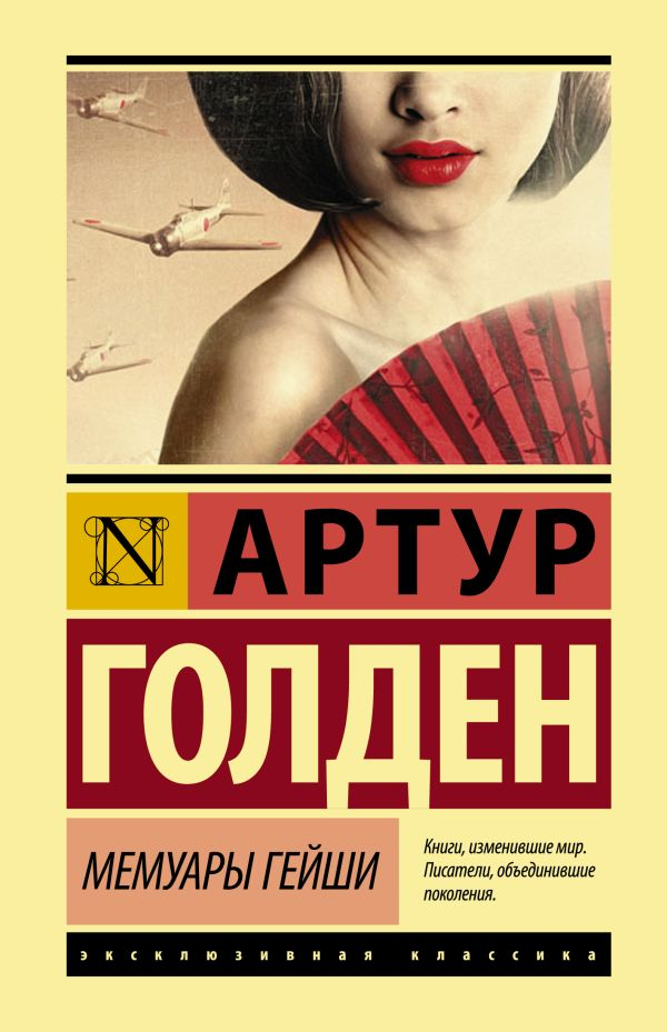 Zakazat.ru: Мемуары гейши. Голден Артур