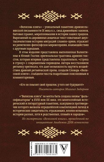 Велесова книга со словарем и комментариями Гнатюк В.С., Гнатюк Ю.В.