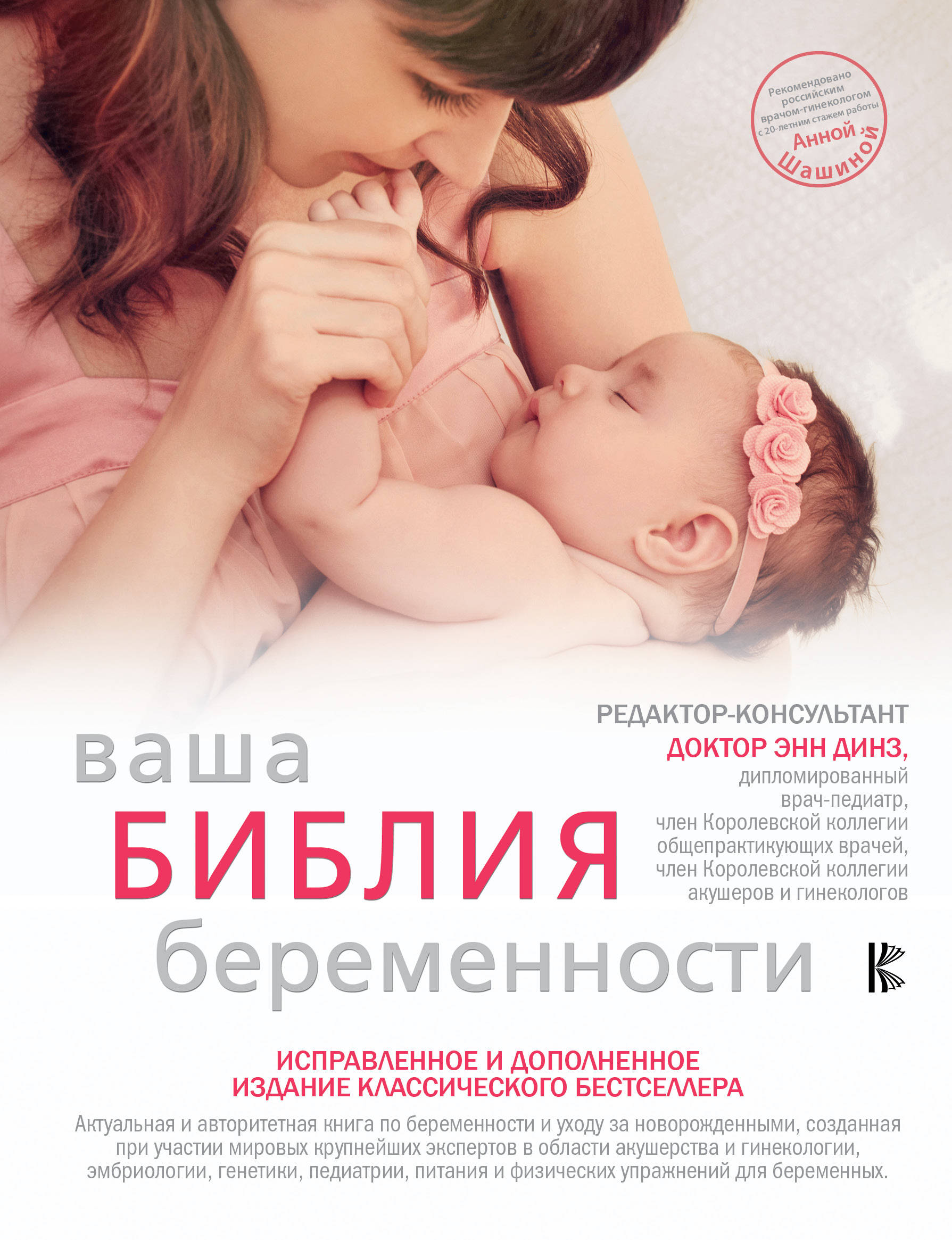 Динз Э. Ваша библия беременности. Обновленное издание энн динз ваша библия беременности обновленное издание