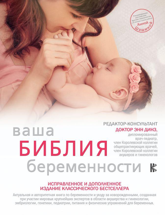 Динз Э. - Ваша библия беременности. Обновленное издание обложка книги