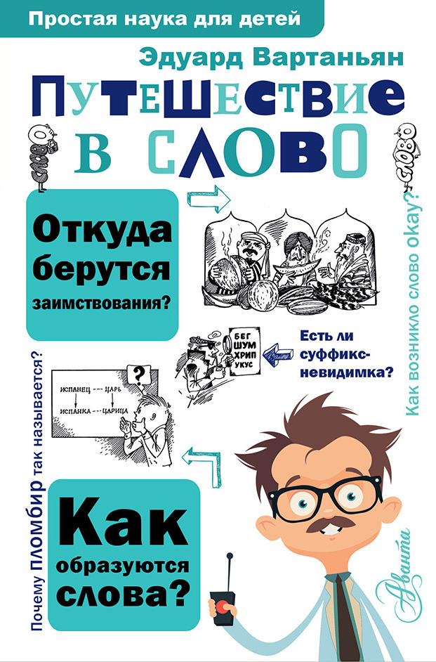 Вартаньян Э.А. - Путешествие в слово обложка книги