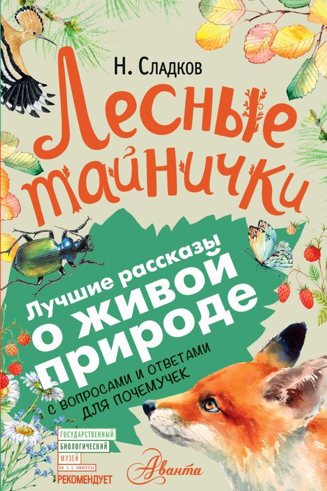 Сладков Н.И. - Лесные тайнички обложка книги