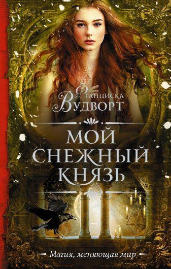 Франциска Вудворт - Мой снежный князь обложка книги
