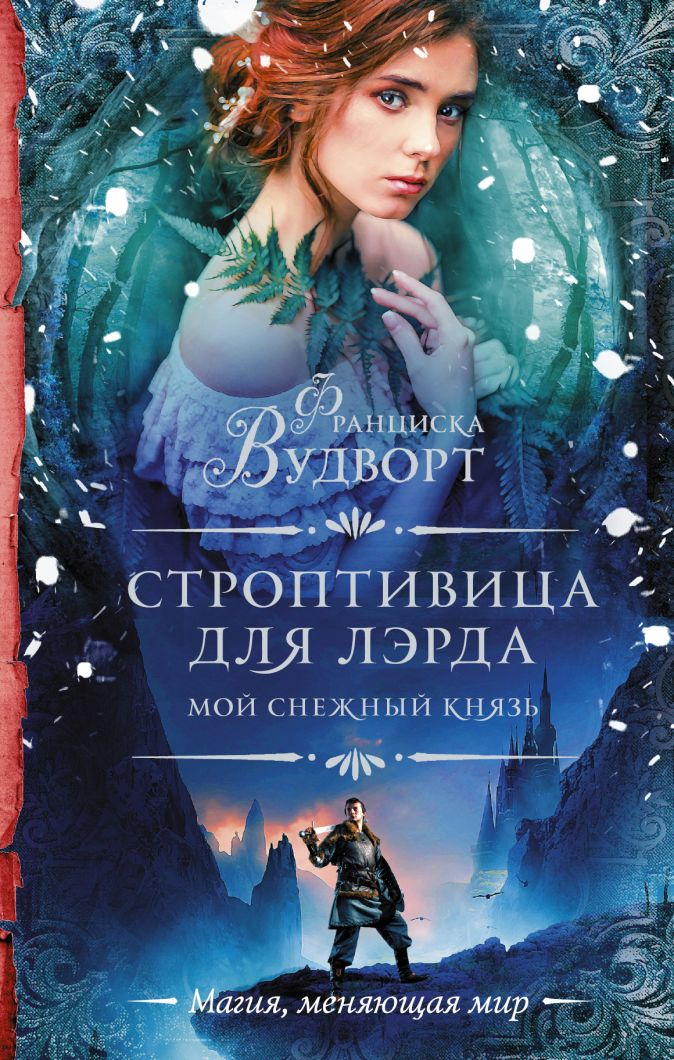 Франциска Вудворт - Мой снежный князь. Строптивица для лэрда обложка книги