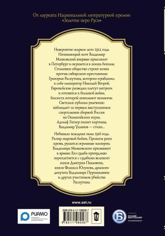 1916/война и мир Дмитрий Миропольский