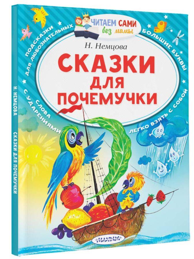 Немцова Н.Л. - Сказки для почемучки обложка книги