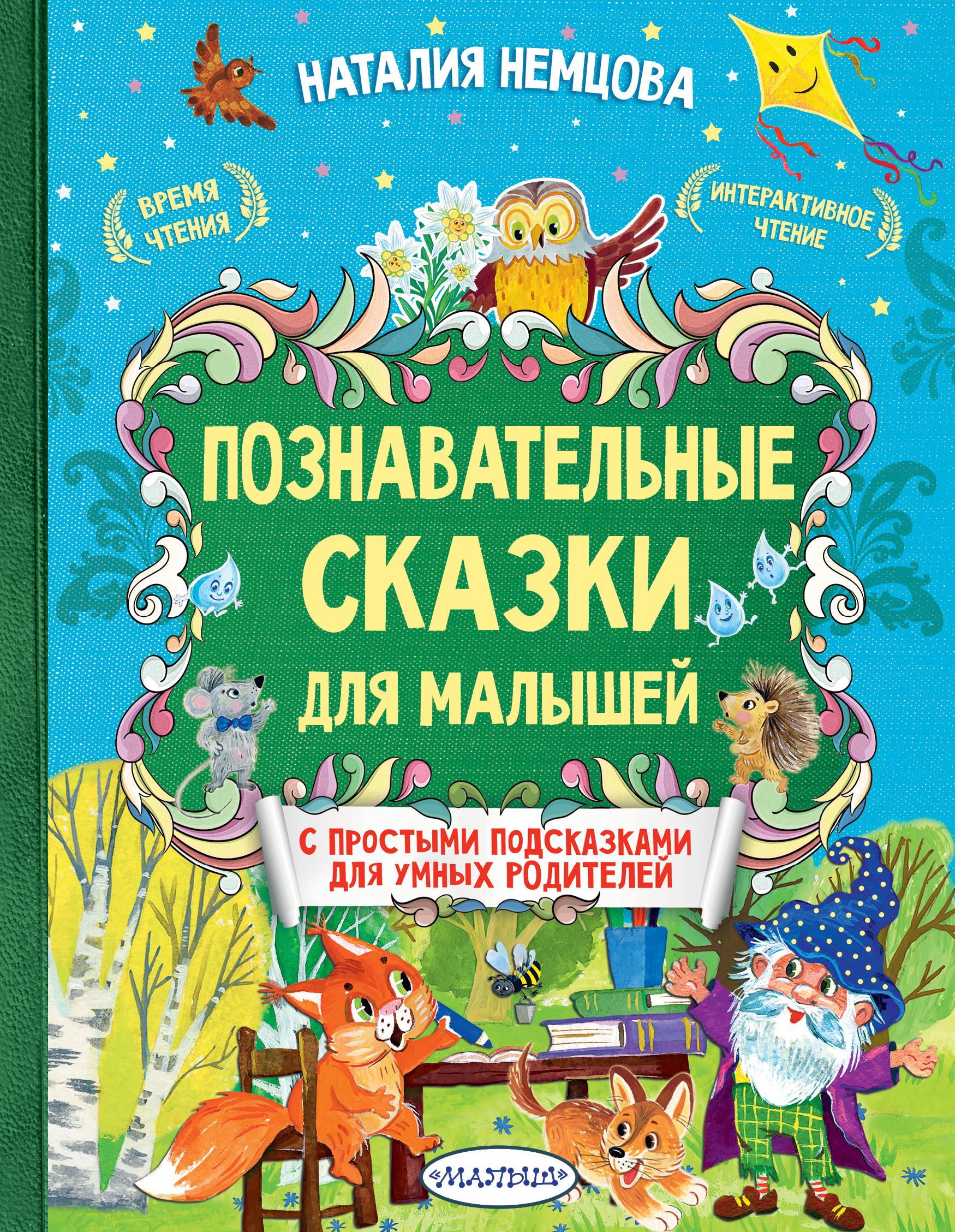 Немцова Наталия Леонидовна Познавательные сказки для малышей