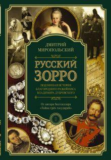 Подлинная жизнь благородного разбойника Дубровского, или Русский Зорро