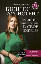 Гарипова Т.И. - Бизнес-ассистент: лучшие инвестиции в свое будущее' обложка книги