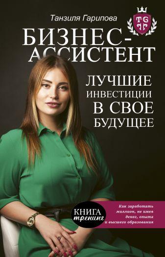 Танзиля Гарипова - Бизнес-ассистент. Лучшие инвестиции в свое будущее обложка книги