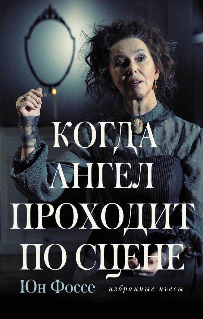 Юн Фоссе - Когда ангел проходит по сцене: избранные пьесы обложка книги