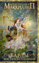 Патриция Энн Маккиллип - Барды Костяной равнины' обложка книги