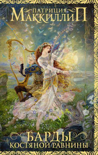 Патриция Энн Маккиллип - Барды Костяной равнины обложка книги