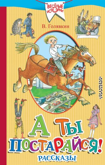 В. Голявкин - А ты постарайся! Рассказы обложка книги
