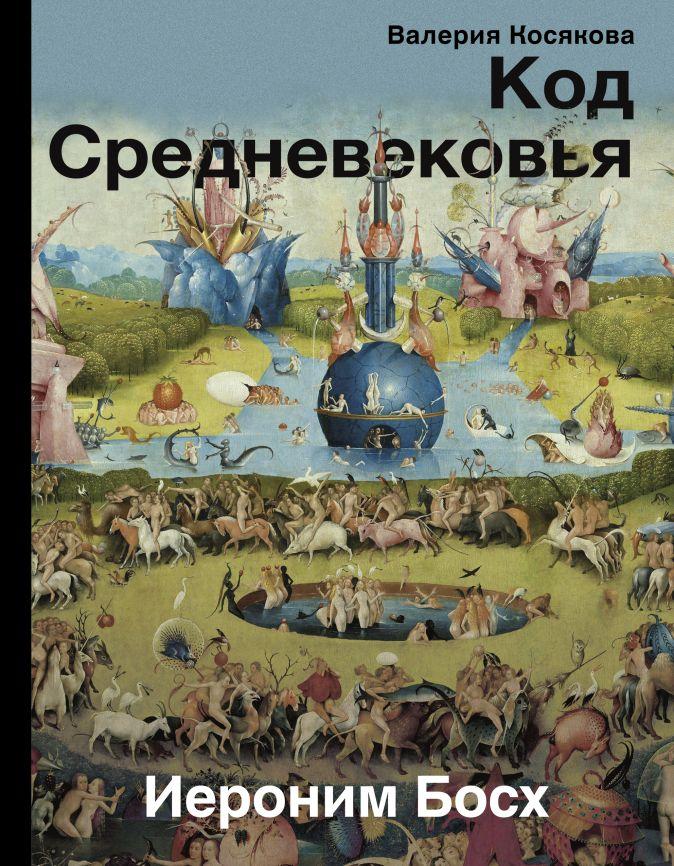 Валерия Косякова - Код средневековья. Иероним Босх обложка книги