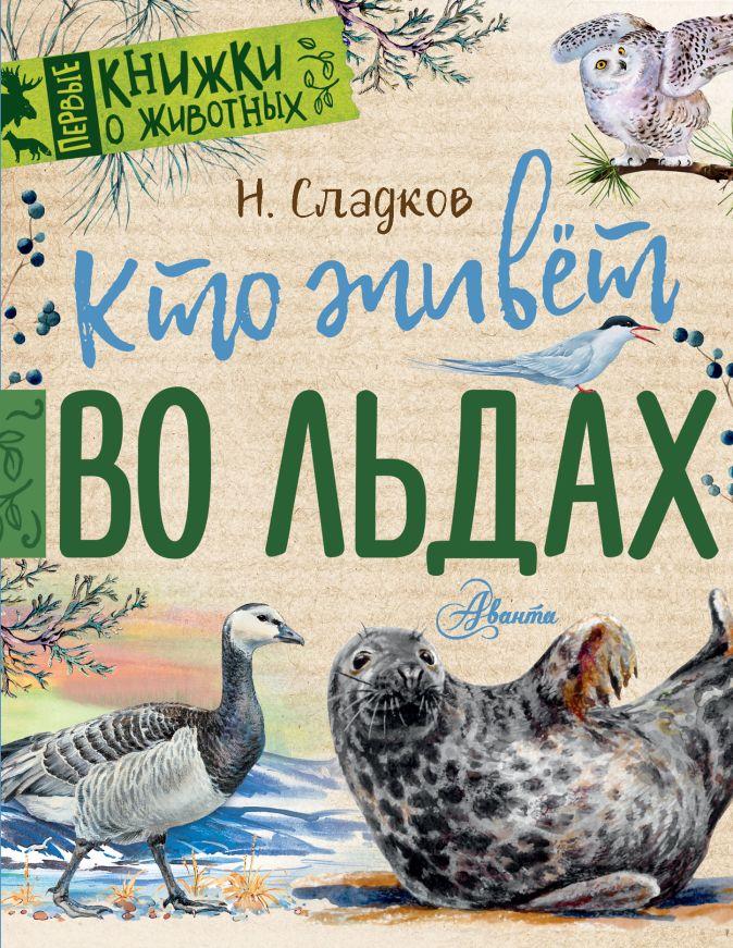 Сладков Н.И. - Кто живёт во льдах обложка книги