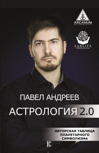 Андреев Павел - Астрология 2.0 обложка книги