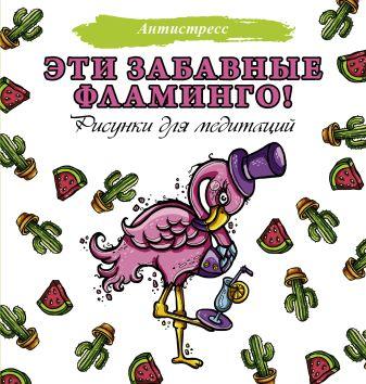 Аленушкина Е.С. - Эти забавные фламинго! обложка книги