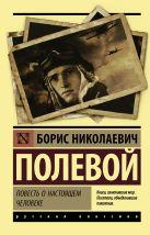 Полевой Б.Н. - Повесть о настоящем человеке' обложка книги