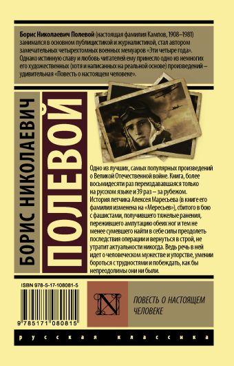Повесть о настоящем человеке Б. Н. Полевой