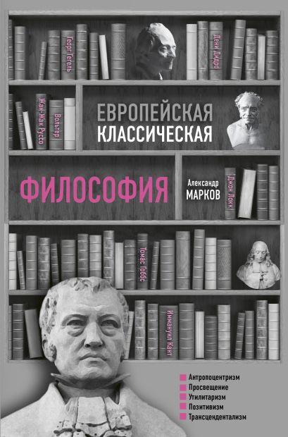 Европейская классическая философия - фото 1