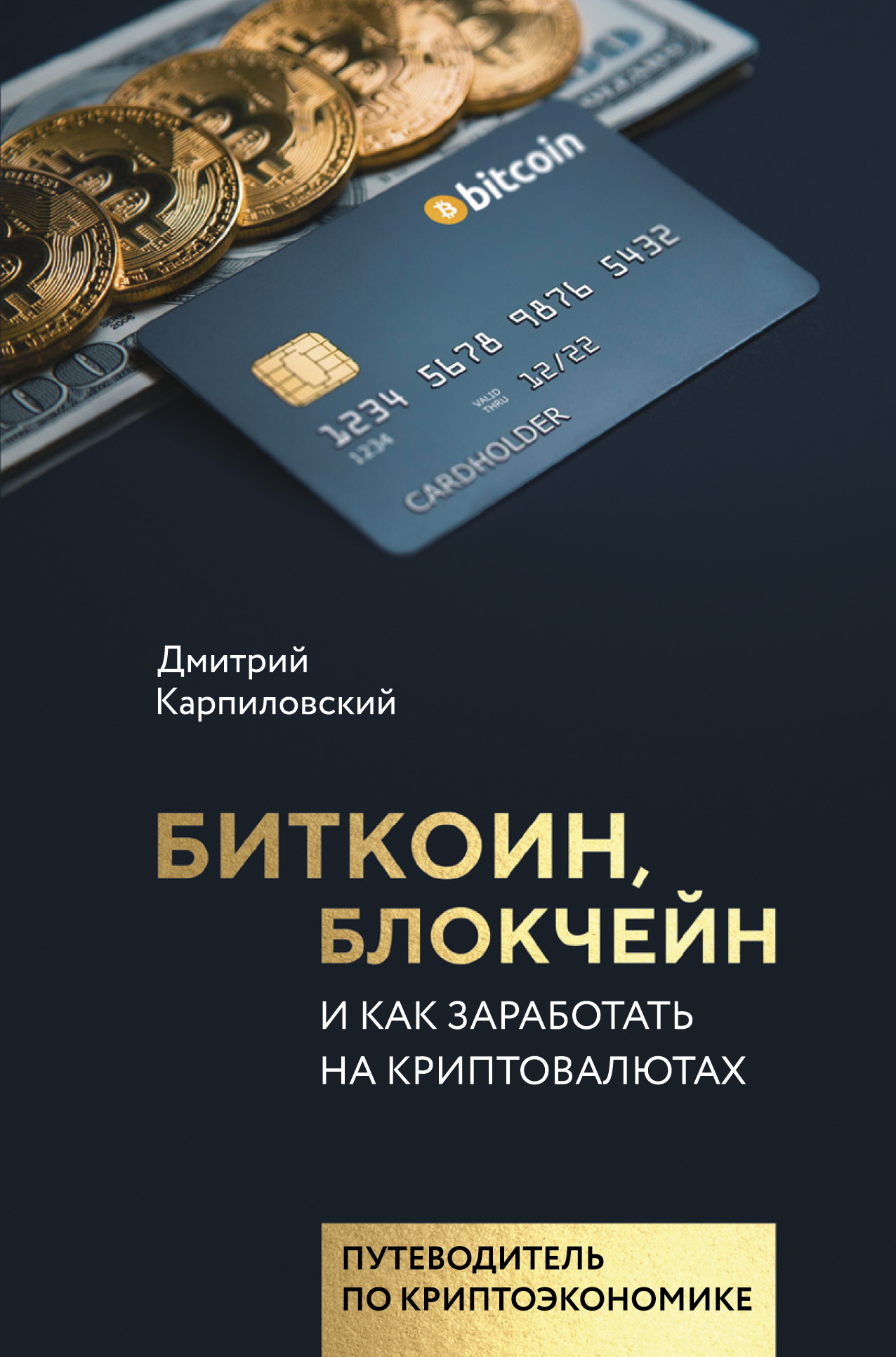 Дмитрий Карпиловский Биткоин, блокчейн и как заработать на криптовалютах