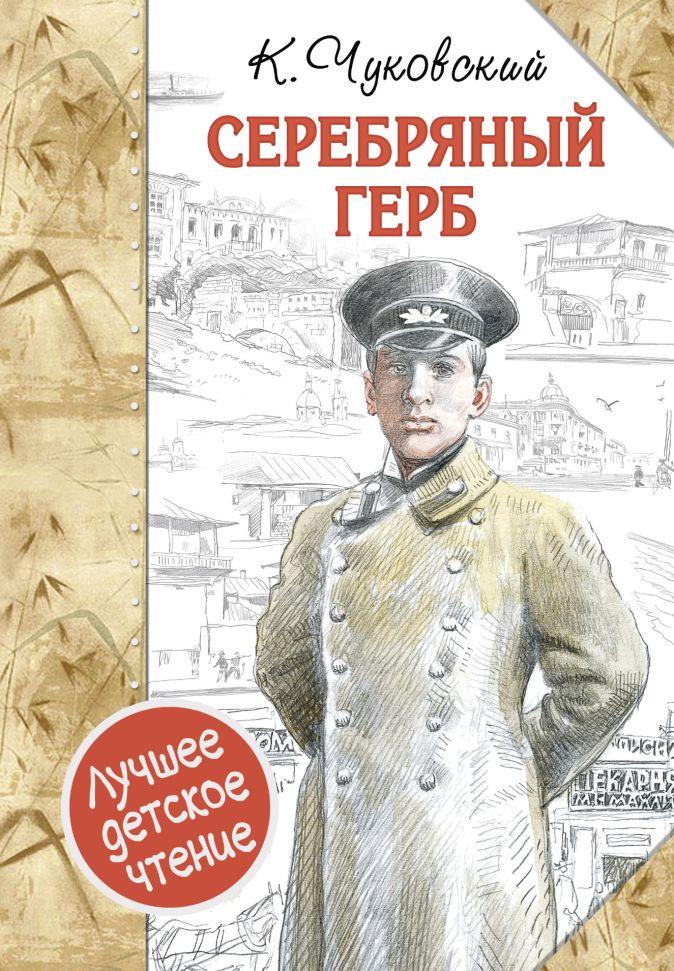 К. Чуковский - Серебряный герб обложка книги