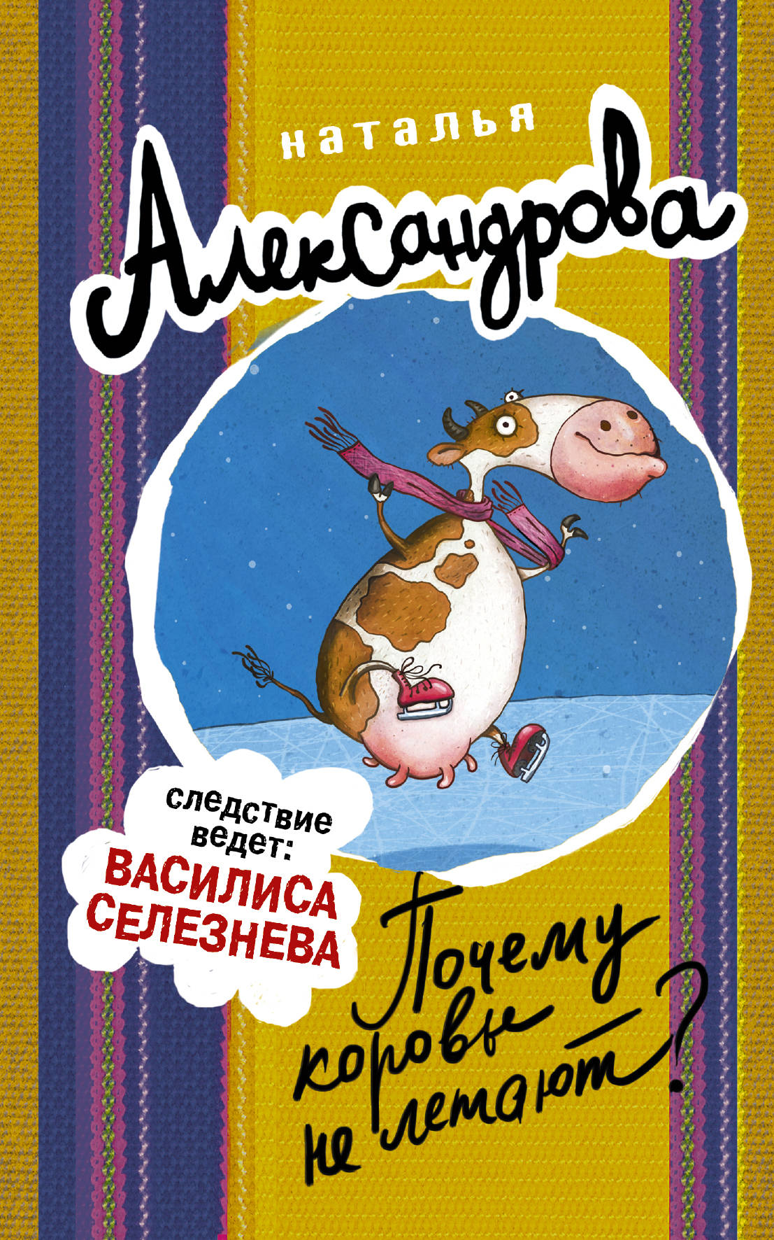 Наталья Александрова Почему коровы не летают?