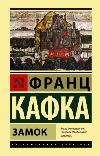 Франц Кафка - Замок обложка книги