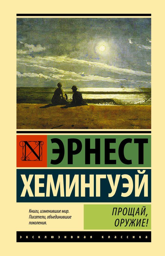 Эрнест Хемингуэй - Прощай, оружие! обложка книги