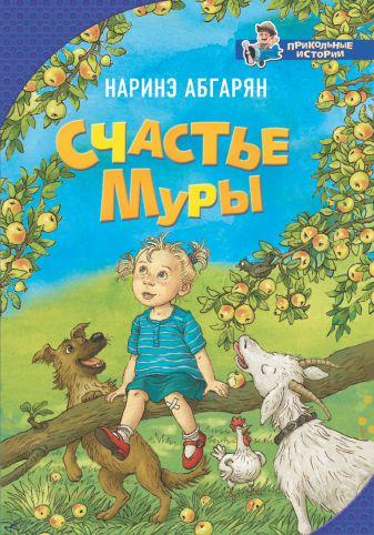 Наринэ Абгарян - Счастье Муры обложка книги