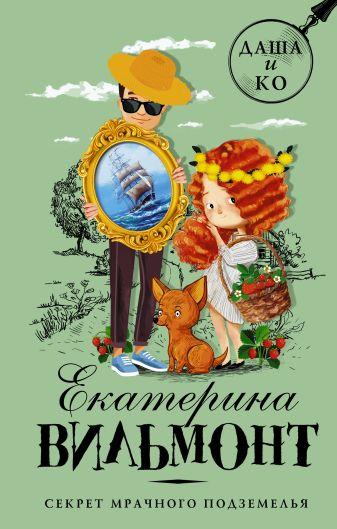 Екатерина Вильмонт - Секрет мрачного подземелья обложка книги