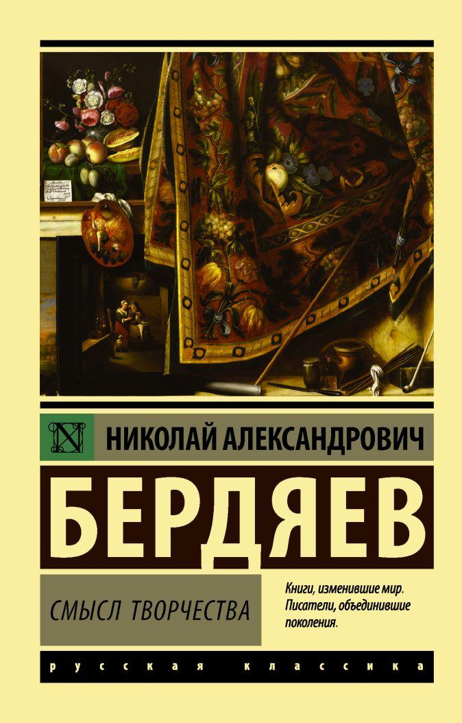 Николай Александрович Бердяев - Смысл творчества обложка книги