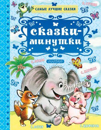 Сказки-минутки С. Маршак, С. Михалков, Э. Успенский и др.