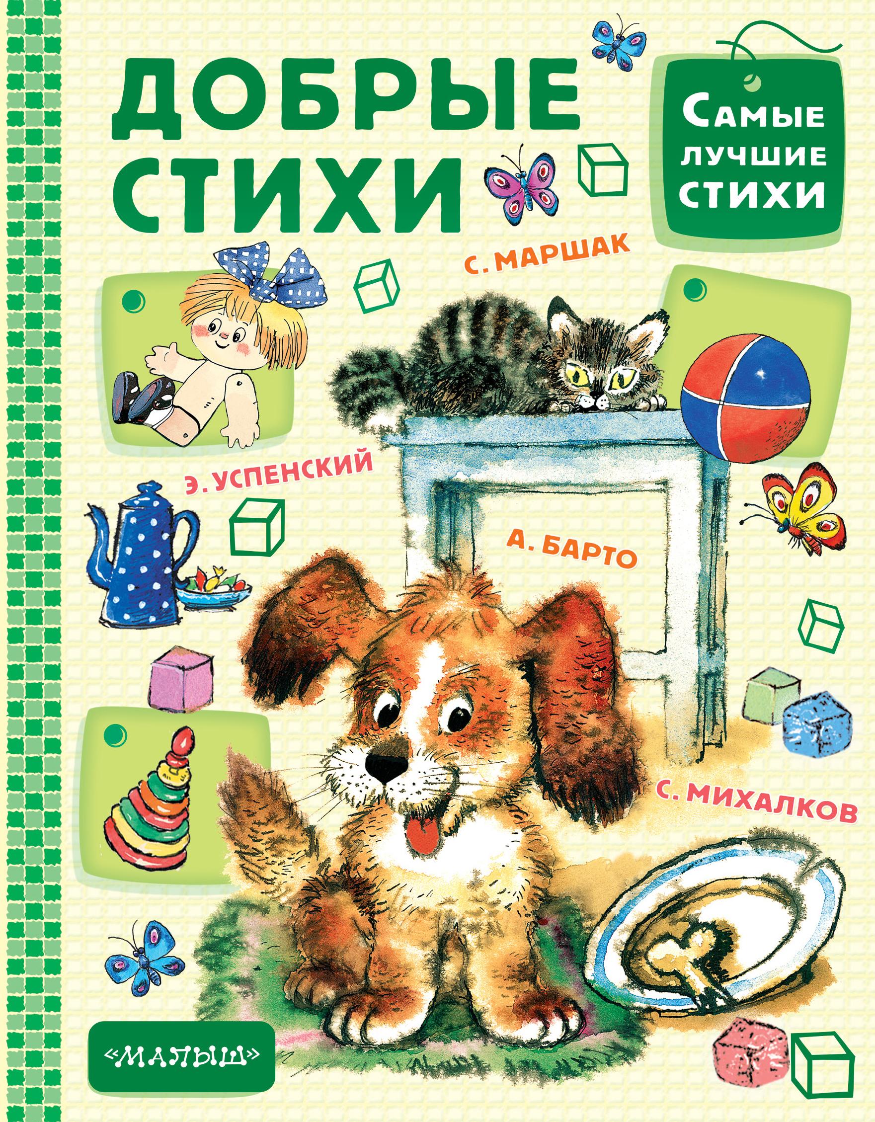 цена на С. Маршак, С. Михалков, К. Чуковский и др. Добрые стихи