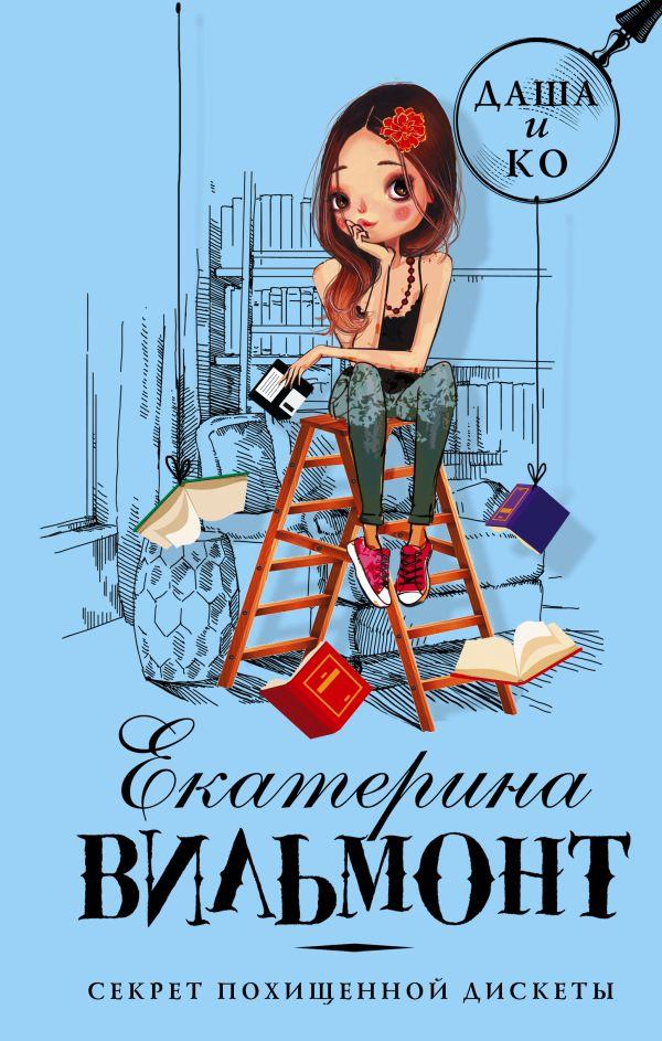 Вильмонт Екатерина Николаевна Секрет похищенной дискеты