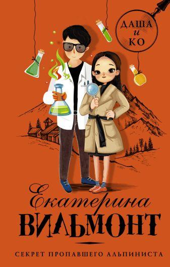 Екатерина Вильмонт - Секрет пропавшего альпиниста обложка книги