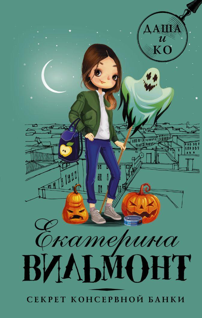 Екатерина Вильмонт - Секрет консервной банки обложка книги