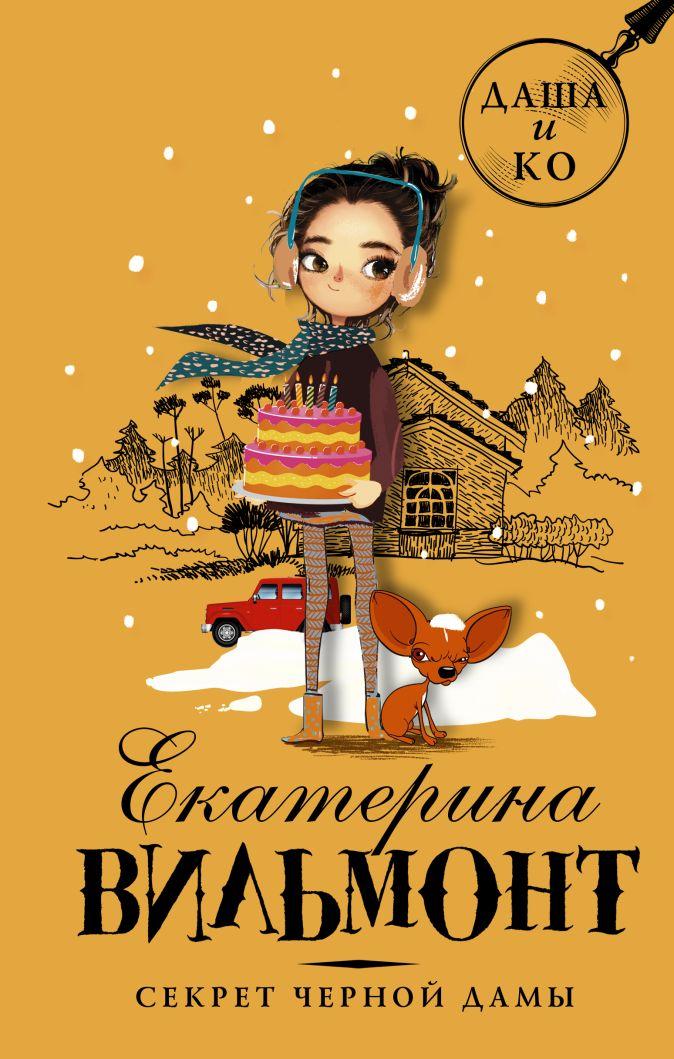 Екатерина Вильмонт - Секрет черной дамы обложка книги