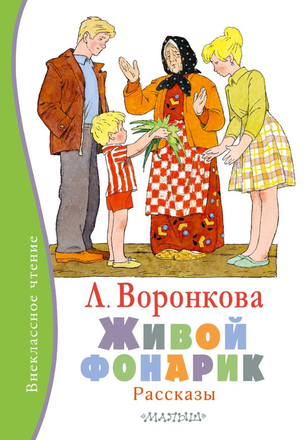 Живой фонарик Воронкова Л.Ф.