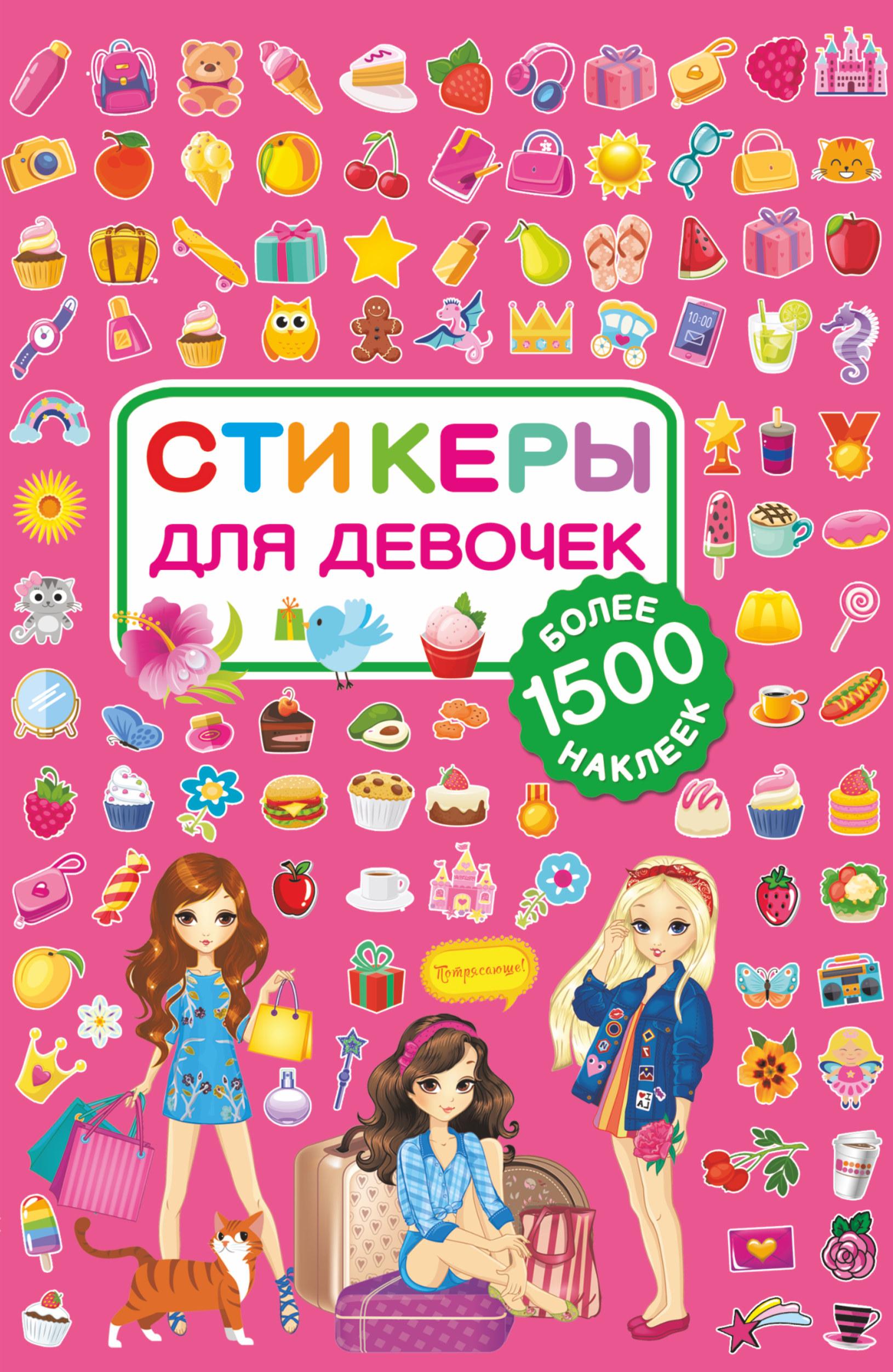 Фото - . Стикеры для девочек стикеры для стен melestore 6pcs mqt608