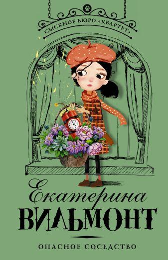 Екатерина Вильмонт - Опасное соседство обложка книги