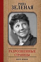 Зеленая Р.В. - Разрозненные страницы' обложка книги