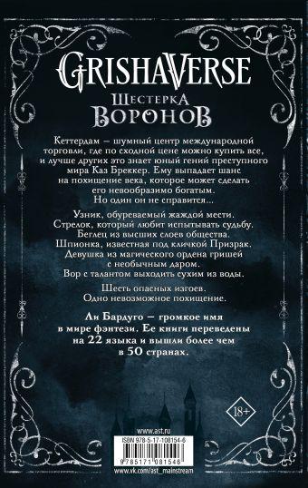 Шестерка воронов Ли Бардуго