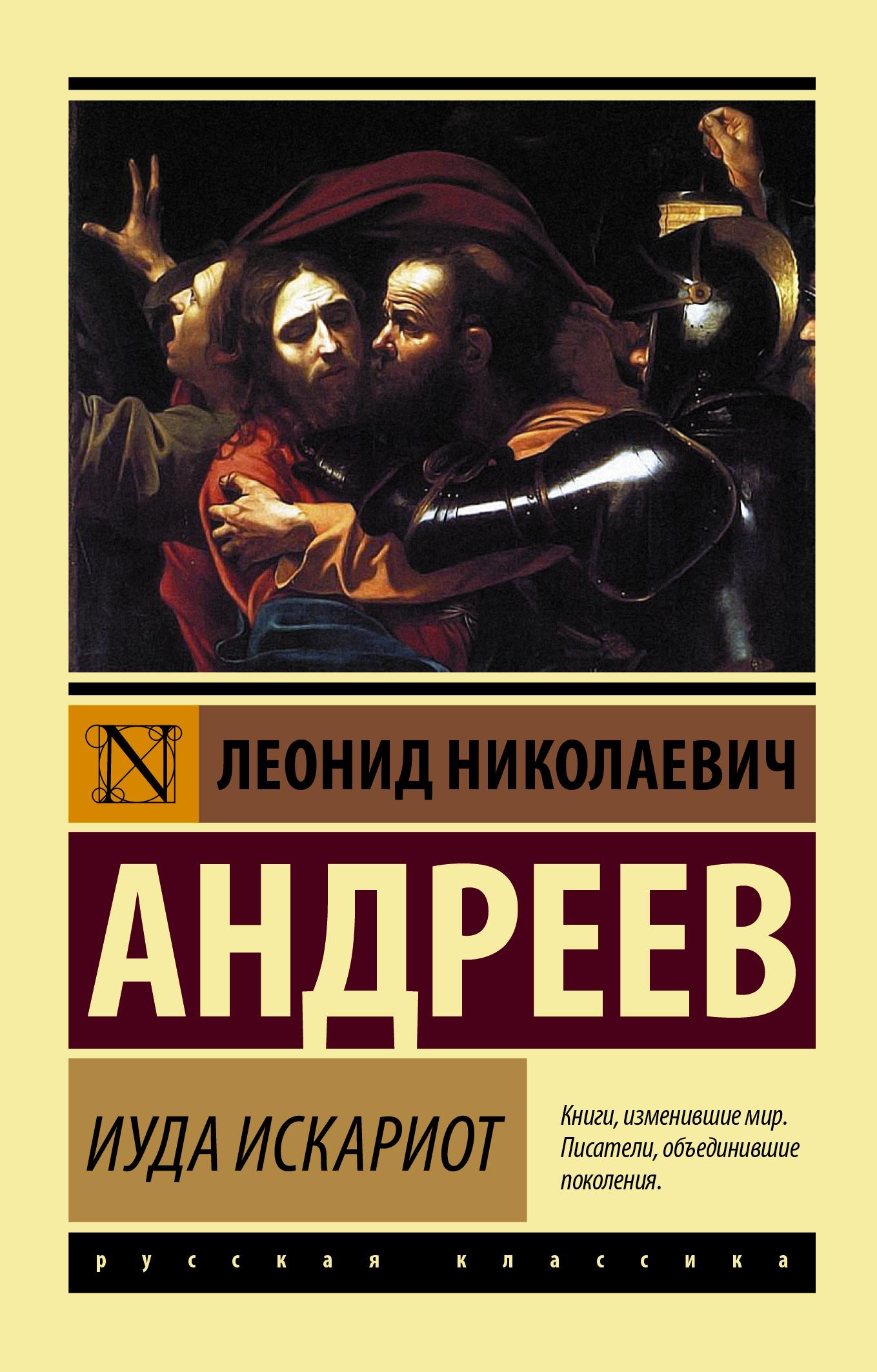 Андреев Леонид Николаевич Иуда Искариот андреев л иуда искариот