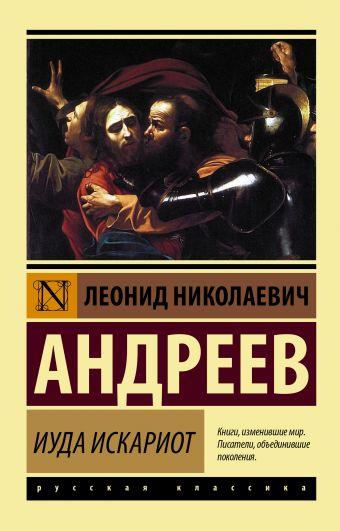 Иуда Искариот Андреев Леонид Николаевич