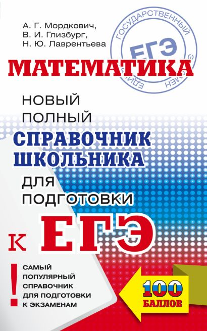 ЕГЭ. Математика. Новый полный справочник школьника для подготовки к ЕГЭ - фото 1