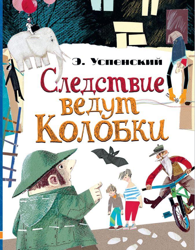 Э. Успенский - Следствие ведут Колобки обложка книги